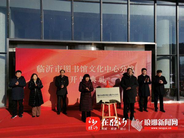临沂市图书馆文化中心分馆今日揭牌!