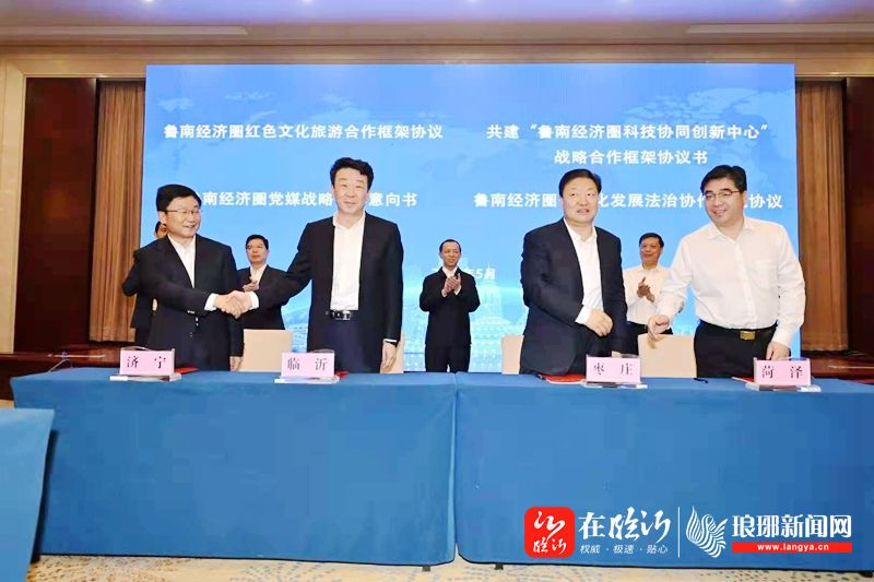 """Achieve a regional GDP of 14515.59 billion yuan! Lunan Economic Circle handed in high-quality """""""